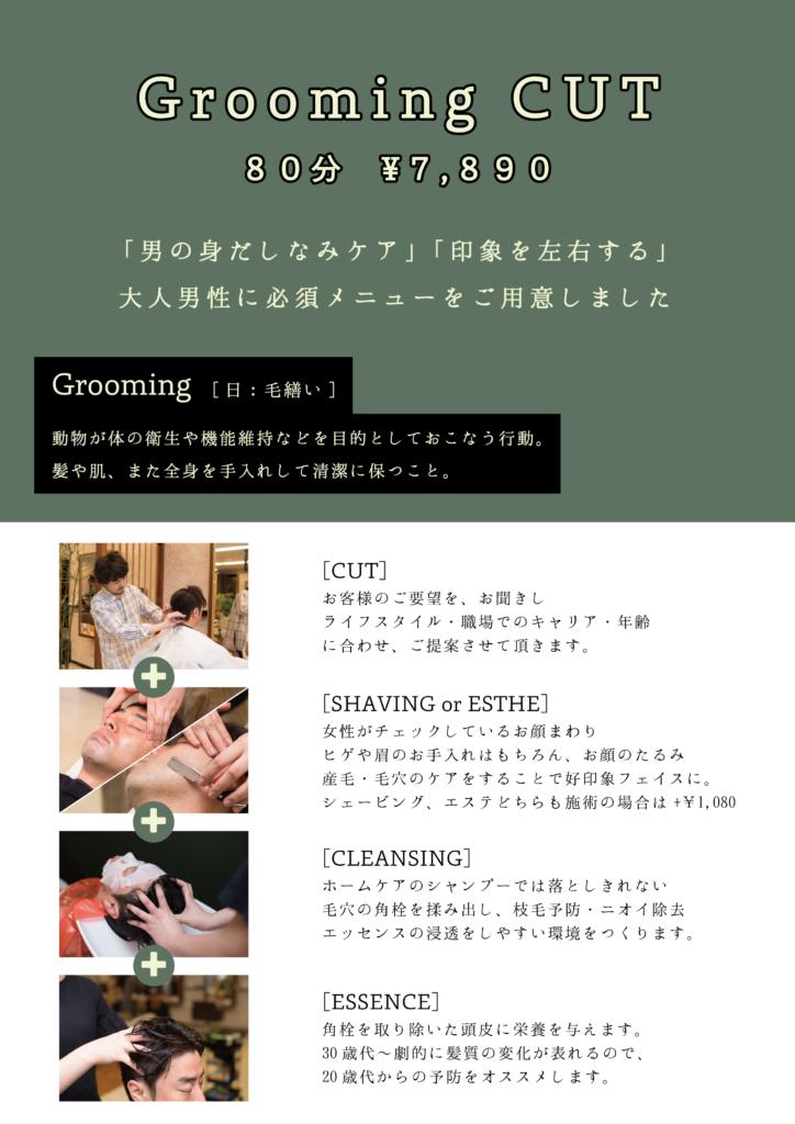 grooming-01